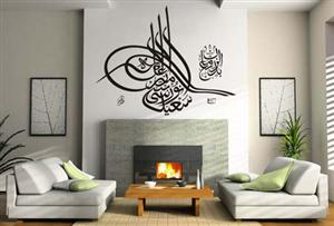 BEDİÜZZAMAN SAİD NURSİ Tuğra duvar stickeri, dekorasyon, wandtattoo, wall sticker