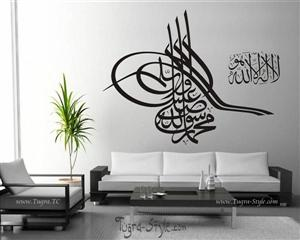 Hz MUHAMMED Tuğra duvar stickeri, dekorasyon, wandtattoo, wall sticker